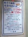 080501_205001