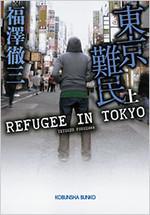 Refugee_3