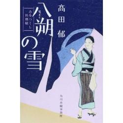 Miwotsukushi
