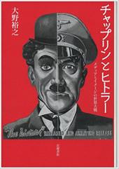 Chaplinhitler_3