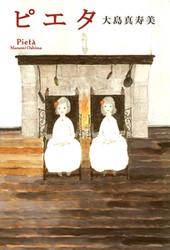 Pieta_2