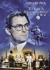 Mockingbird_2
