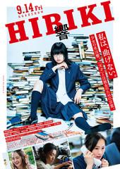 Hibiki_poster1